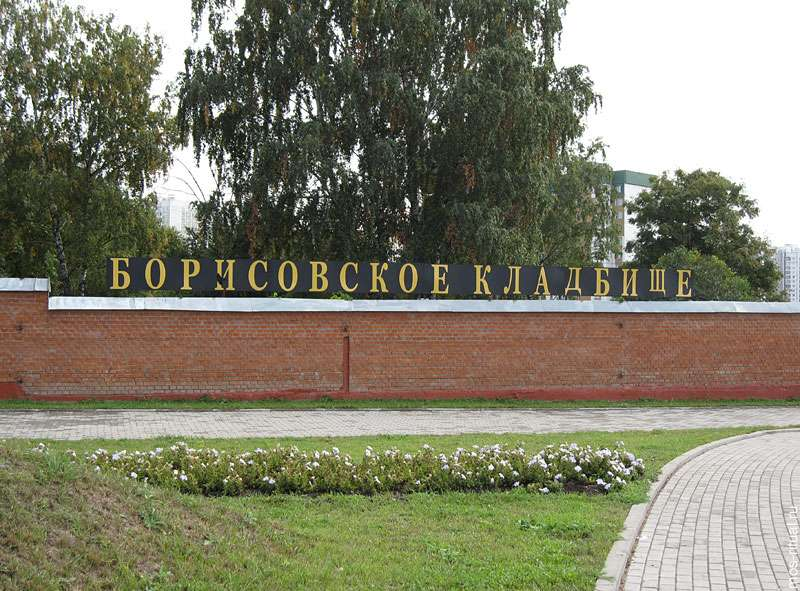 Борисовское кладбище
