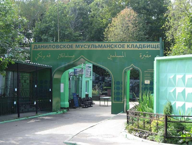 Даниловское мусульманское кладбище