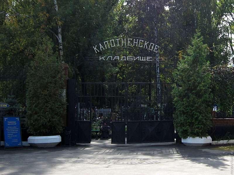 Капотнинское кладбище