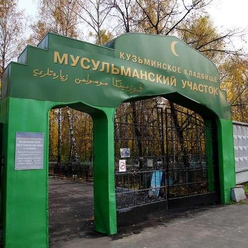 Кузьминское мусульманское кладбище