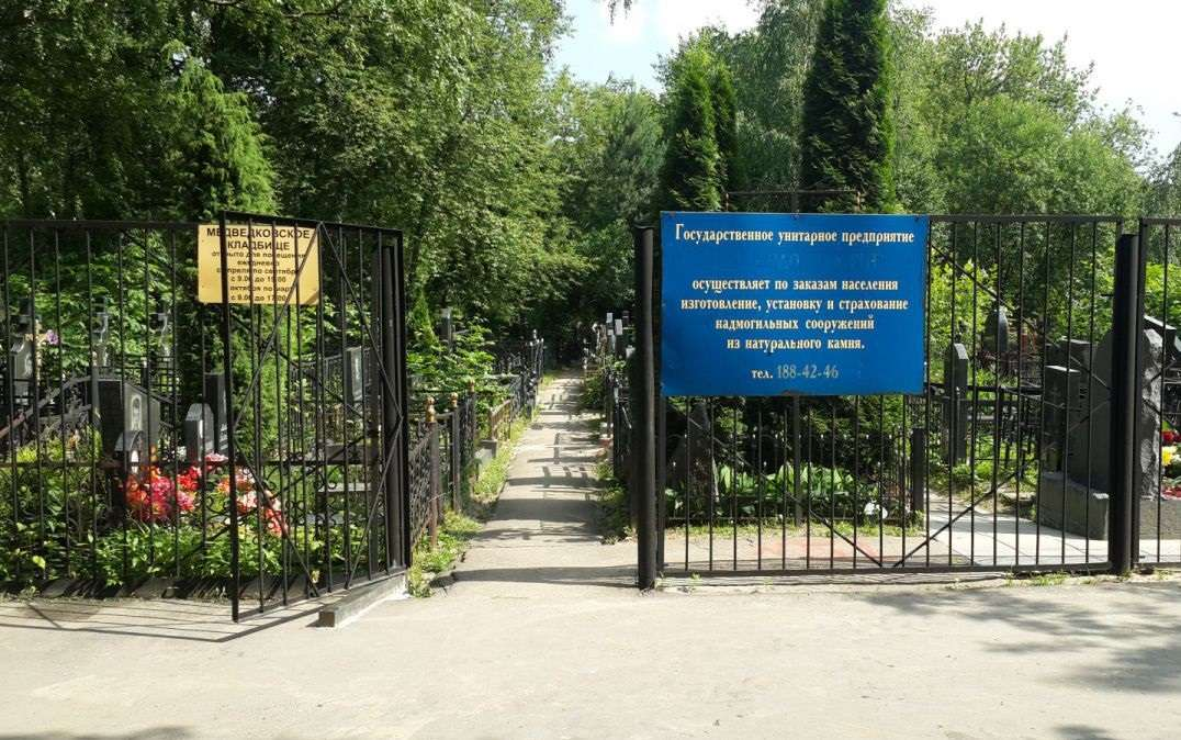 Медведковское кладбище