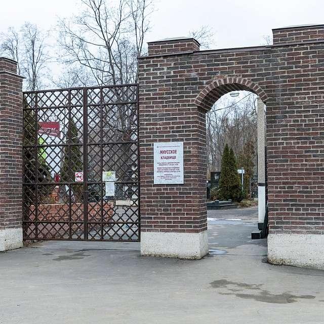 Миусское кладбище