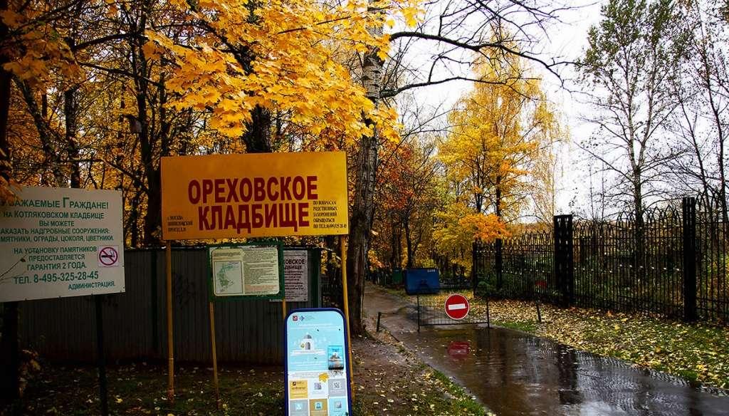 Ореховское кладбище