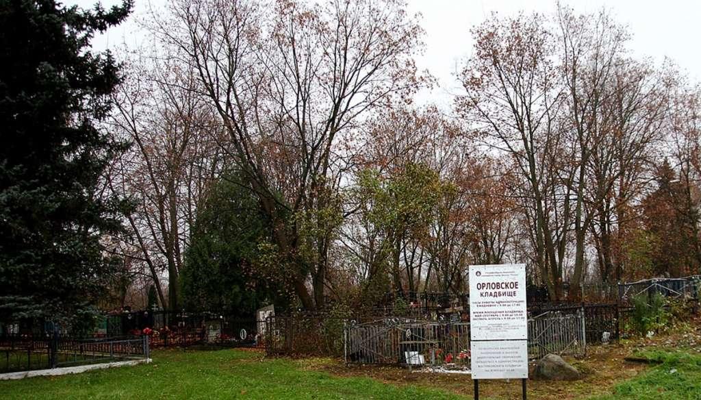 Орловское кладбище