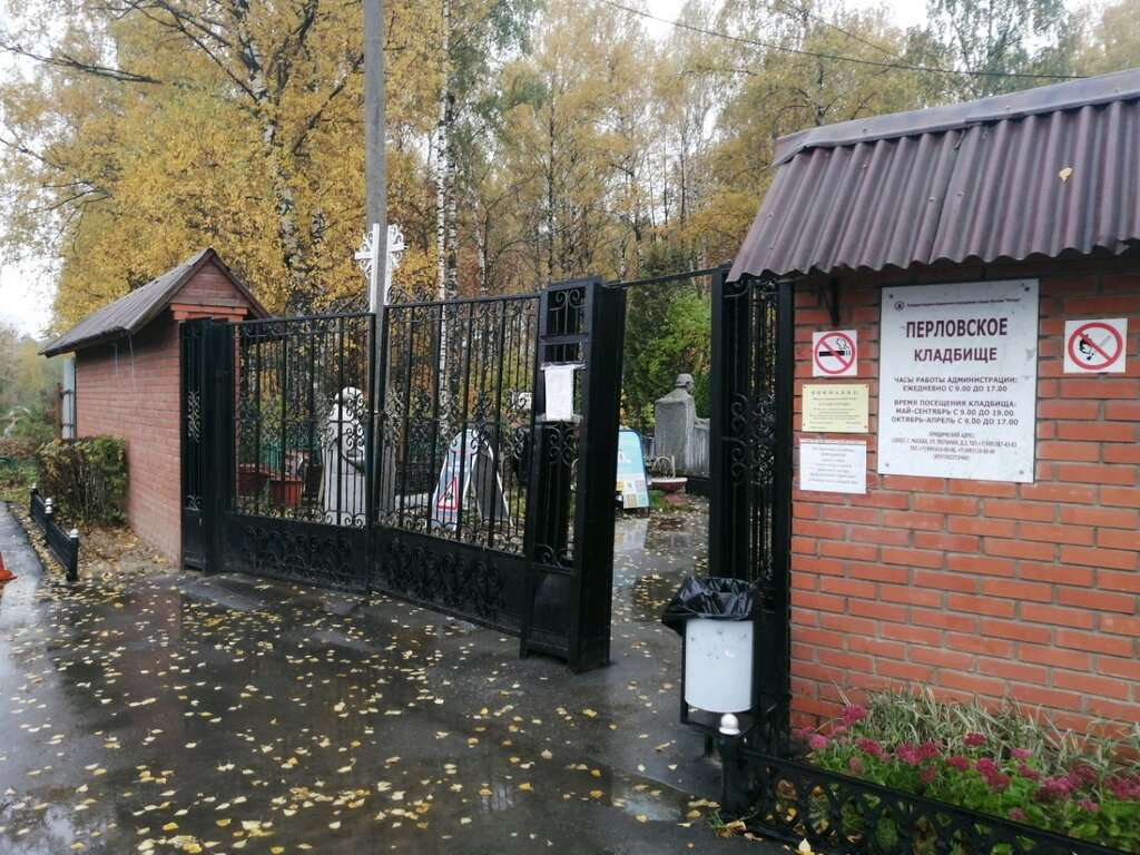 Перовское кладбище