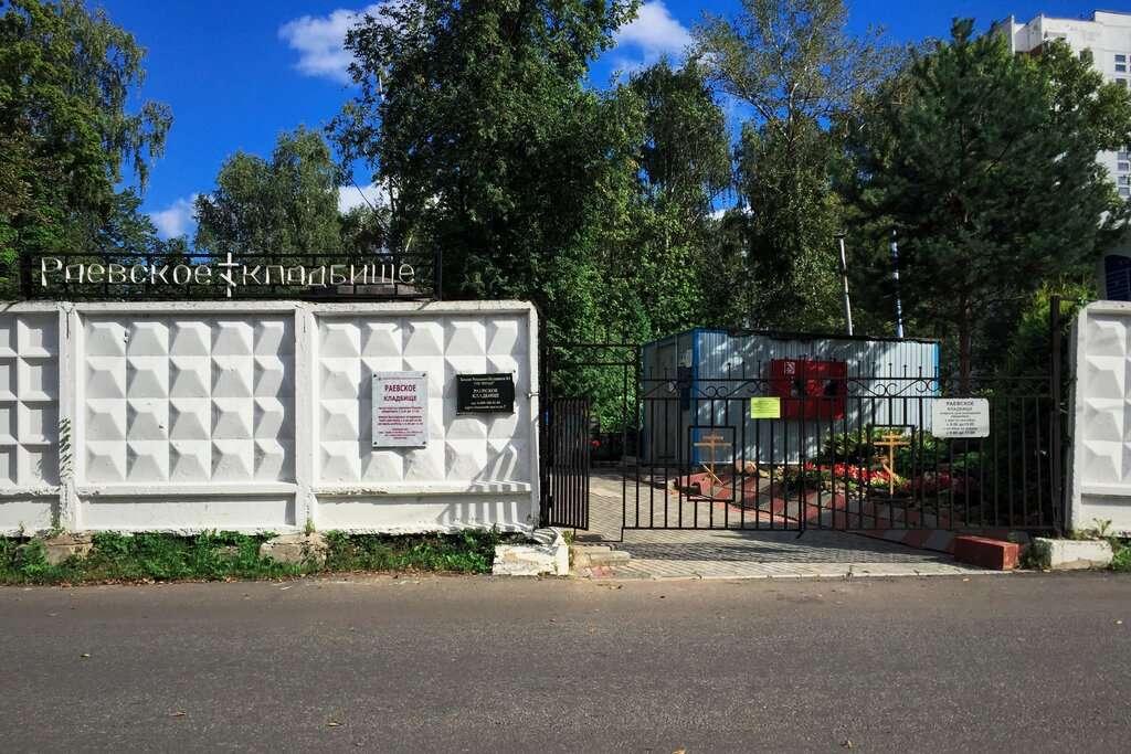 Раевское кладбище