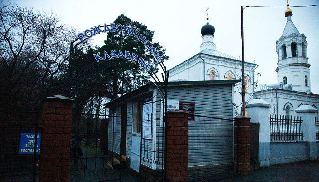 Рождественское кладбище